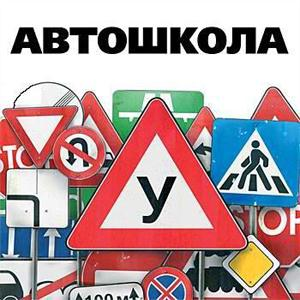 Автошколы Фирово