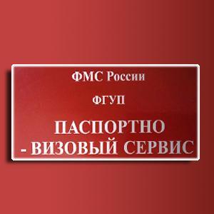 Паспортно-визовые службы Фирово